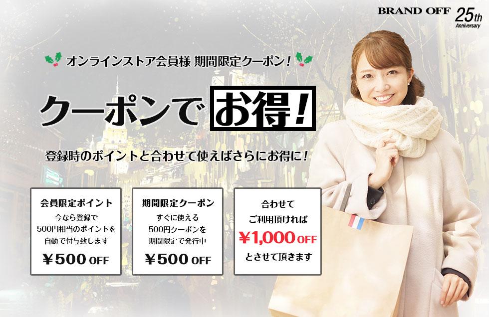 「クーポンでお得」 2018年12月5日まで 会員登録で500、クーポン利用で500 合わせて1000円OFFキャンペーン!!