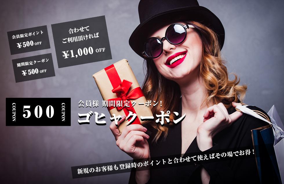 お得な「ゴヒャクーポン」配布中 2019年10月10日まで 会員登録で500、クーポン利用で500 合わせて1000円OFFキャンペーン!!