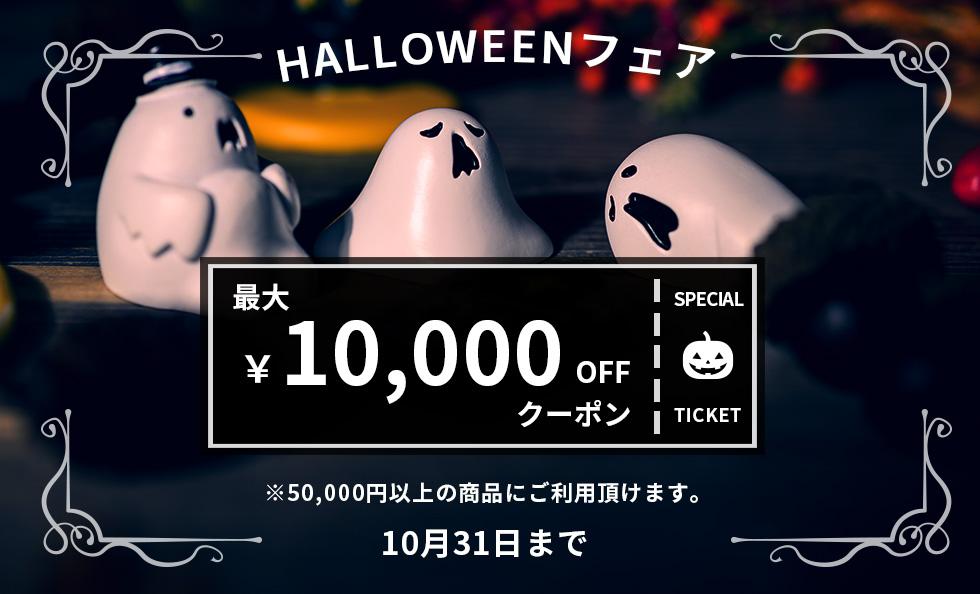ハロウィン・フェア 10月31日まで使える!最大1万円OFFクーポン!全商品対象