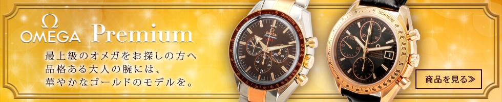 ラグジュアリーデザインのオメガの腕時計