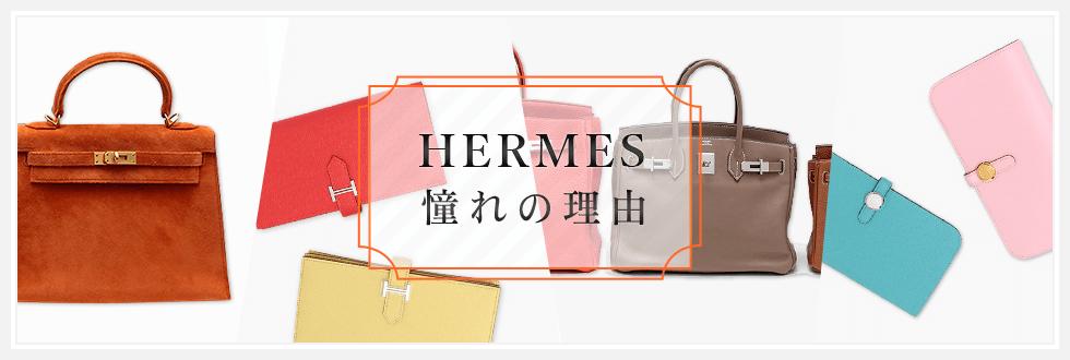 HERMES(エルメス)が憧れな理由