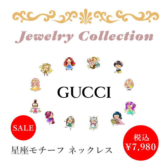 GUCCI 星座ネックレス