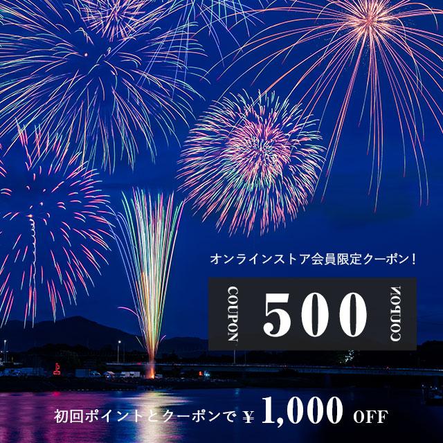 会員限定 500円クーポン
