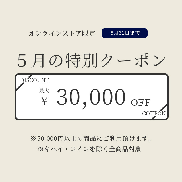 5月の特別クーポン プレゼント!