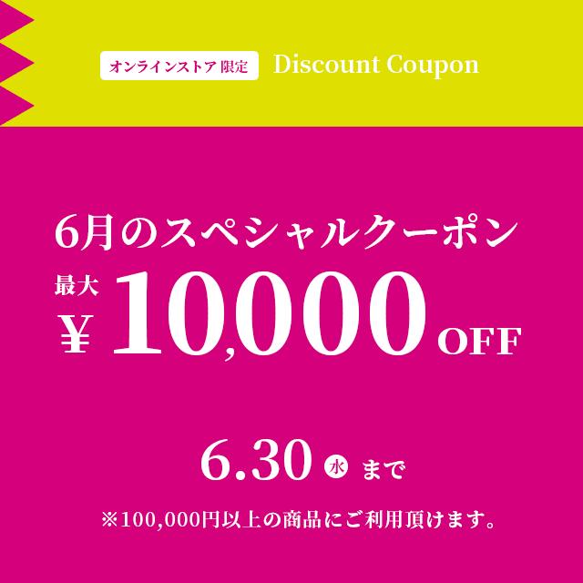 6月のスペシャルクーポン!!